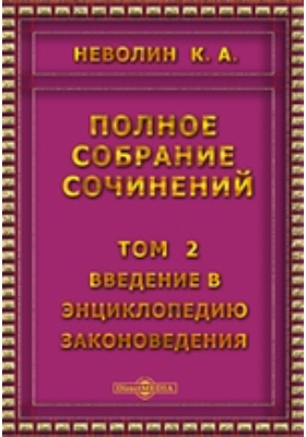 Полное собрание сочинений Вторая половина особенной части. Т. 2. Энциклопедия законоведения