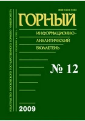 Горный информационно-аналитический бюллетень: журнал. 2009. № 12