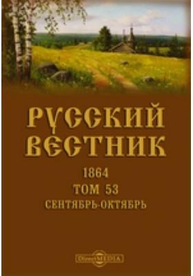 Русский Вестник. 1864. Т. 53, Сентябрь-октябрь