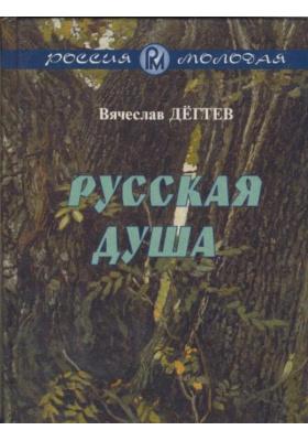 Русская душа : Рассказы