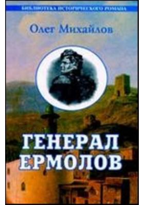 Генерал Ермолов. Переписка А.П. Ермолова с П.X. Граббе: художественная литература