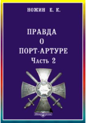 Правда о Порт-Артуре, Ч. 2