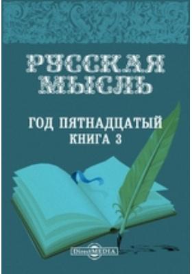 Русская мысль : Год пятнадцатый: журнал. 1894. Книга 3