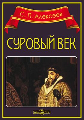 Суровый век : рассказы о царе Иване Грозном и его времени