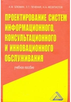 Проектирование систем информационного, консультационного и инновационного обслуживания: учебное пособие