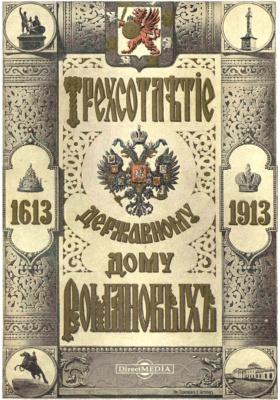 Трехсотлетие державному дому Романовых. 1613-1913