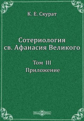 Сотериология св. Афанасия Великого. Т. III. Приложение