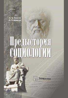 Предыстория социологии: учебно-методическое пособие