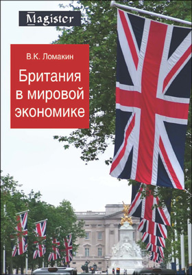 Британия в мировой экономике: учебное пособие