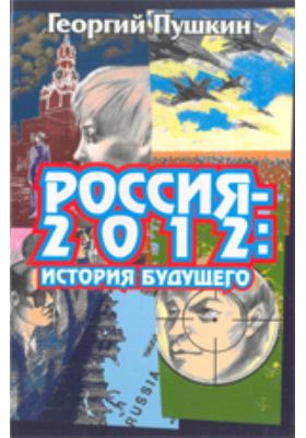 Россия-2012: История будущего