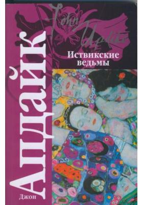 Иствикские ведьмы = The Witches of Eastwick : Роман