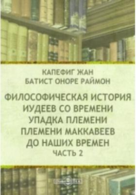 Философическая история иудеев со времени упадка племени Маккавеев до наших времен, Ч. 2