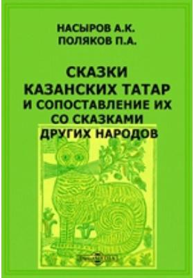 Сказки Казанских татар и сопоставление их со сказками других народов: художественная литература