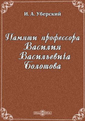 Памяти профессора Василия Васильевича Болотова: публицистика