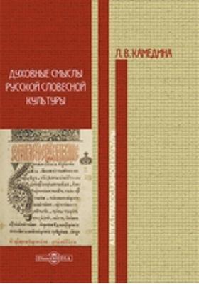 Духовные смыслы русской словесной культуры: монография