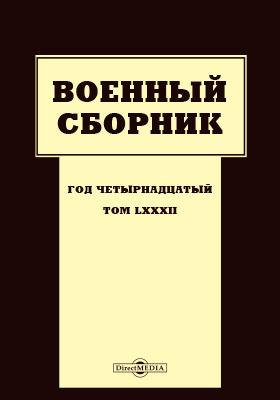 Военный сборник: журнал. 1871. Том 82. №11