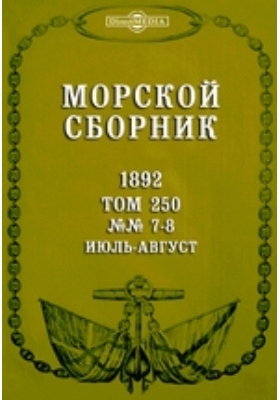 Морской сборник: журнал. 1892. Том 250, №№ 7-8, Июль-август