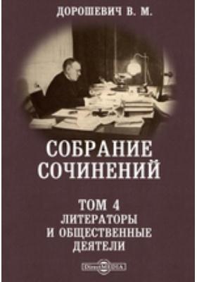 Собрание сочинений: публицистика. Т. 4. Литераторы и общественные деятели