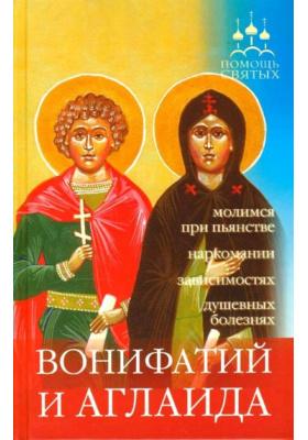 Помощь святых: Вонифатий и Аглаида (при пьянстве, наркомании, зависимостях, душевных болезнях)