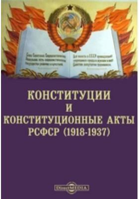 Конституции и конституционные акты РСФСР (1918-1937)