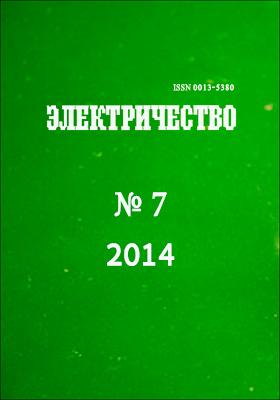 Электричество: ежемесячный теоретический и научно-практический журнал. 2014. № 7