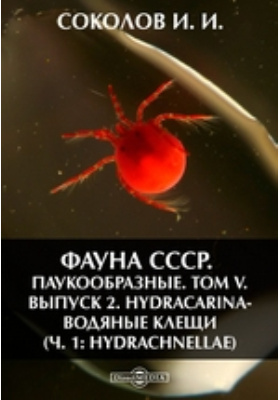 Фауна СССР. Паукообразные. Hydracarina-водяные клещи (ч. 1: Hydrachnellae). Т. V, Вып. 2