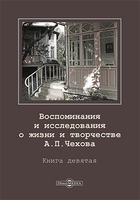 Воспоминания и исследования о жизни и творчестве А. П. Чехова. Кн. 9