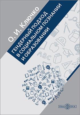 Гендерный подход в социальном познании и образовании: монография