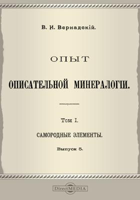 Опыт описательной минералогии. Т. 1, Вып. 5. Самородные элементы