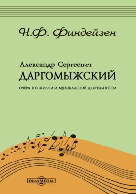 Александр Сергеевич Даргомыжский. Очерк его жизни и музыкальной деятельности