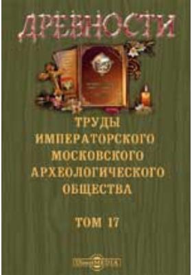 Древности. Труды Московского археологического общества: журнал. 1900. Т. 17