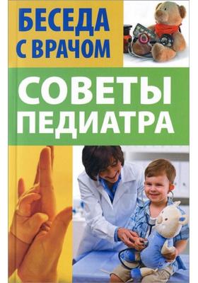 Советы педиатра