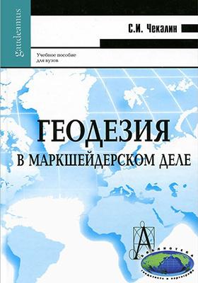 Геодезия в маркшейдерском деле: учебное пособие для вузов