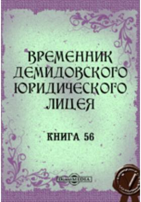 Временник Демидовского юридического лицея: журнал. 1892. Книга 56