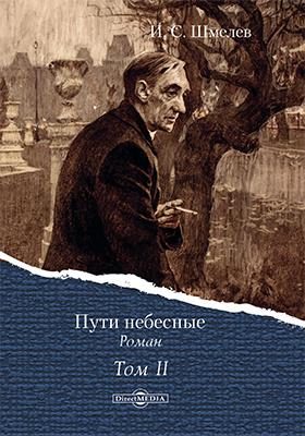 Пути небесные: художественная литература : в 2 томах. Том 2