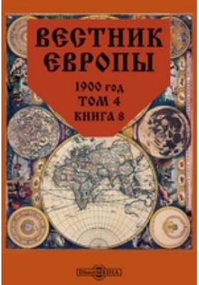 Вестник Европы: журнал. 1900. Т. 4, Книга 8, Август