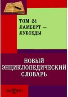 Новый энциклопедический словарь: словарь. Том 24. Ламберт — Лубоеды