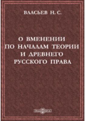 О вменении по началам теории и древнего русского права: духовно-просветительское издание