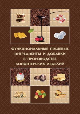 Функциональные пищевые ингредиенты и добавки в производстве кондитерских изделий: учебное пособие