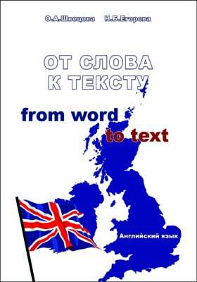 От слова к тексту: учебное пособие
