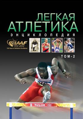 Легкая атлетика: энциклопедия. В 2 т. Т. 2. О - Я