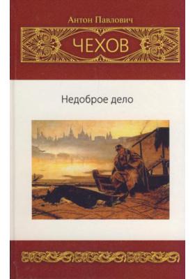 Собрание сочинений. Том 5. Недоброе дело : Рассказы. Юморески (1886-1887)