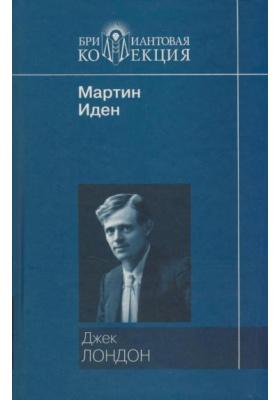 Мартин Иден : Роман. Рассказы