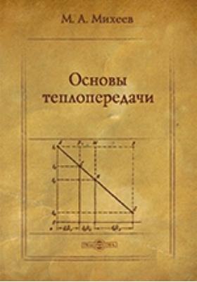 Основы теплопередачи: учебник
