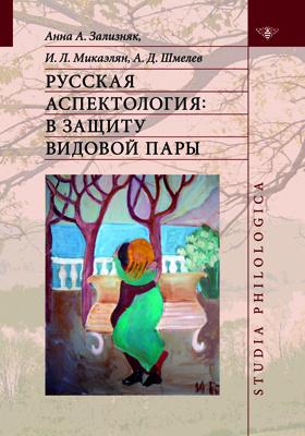 Русская аспектология : в защиту видовой пары: монография