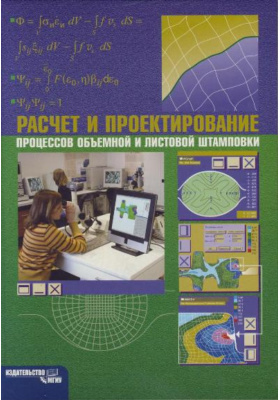 Расчет и проектирование процессов объемной и листовой штамповки : Учебное пособие