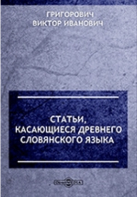 Статьи, касающиеся древнего словянского языка
