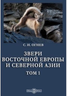 Звери Восточной Европы и Северной Азии. Т. 1
