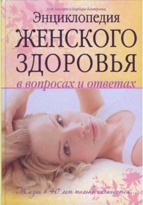 Энциклопедия женского здоровья в вопросах и ответах = Is it hot in here? Or is it me? The Complete Guide to Menopause : Жизнь в 40 лет только начинается.