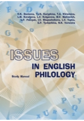 Issues in English Philology